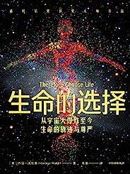 生命的选择(诺奖大师经典科普作品,曾被翻译为多种文字在世界范围内出版,讲述宇宙和生命的轨迹和尊严。)