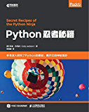 Python忍者秘籍(Python编程指南 Python技术手册)(异步图书)