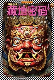 读客知识小说:藏地密码1(一部关于西藏的百科全书式小说!西藏向我们隐瞒了什么?)