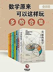 数学原来可以这样玩:多阶合集(全8册)(从数学游戏、思维强化到数学研究,一套给你满满的享受)
