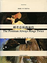 邮差总按两遍铃【上海译文出品!美国出版史上第一部超级畅销书,直接影响了《局外人》的诞生!】 (詹姆斯·M·凯恩作品)