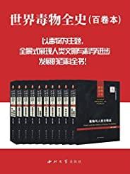 世界毒物全史(套裝共10冊)