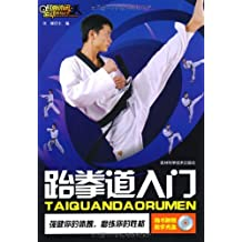 跆拳道入门 (时尚休闲运动系列丛书)