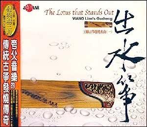 进口CD:出水筝 王联古筝发烧名曲(CD)SMCD-1012