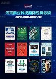 未来商业科技趋势经典必读(湛庐文化财富汇套装共12册)