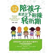 3~4年级,陪孩子走过上下衔接转折期(逻辑思维飞速发展的关键两年, 学习能力提升的第一黄金期)