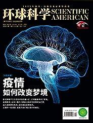 《環球科學》2020年11月號