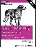 Flask Web开发:基于Python的Web应用开发实战(第2版)(图灵图书)