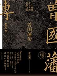 曾國藩傳【知名學者張宏杰繼《曾國藩的正面與側面》系列暢銷百萬冊后突破之作】
