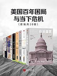 美國百年困局與當下危機(套裝共10冊)(一幅美國政治,經濟,文化,社會生活的全景式畫卷。今日美國面臨著的不平等問題和危機狀態)