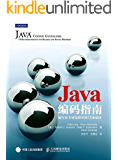 Java编码指南:编写安全可靠程序的75条建议(异步图书)