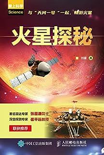 """火星探秘(介绍了从1960年至2021年人类发射的各个火星探测器,与""""天问一号""""一起,畅游火星)"""