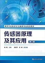传感器原理及其应用(第二版)
