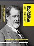 梦的解析:一个终于可以读懂的中文译本(新增3万字独家注解!揭秘梦境背后的神秘世界!)(读懂梦,你就读懂了真正的自己!)