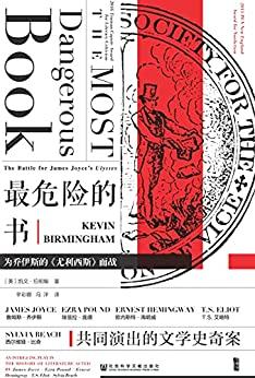 """""""最危险的书:为乔伊斯的《尤利西斯》而战【""""禁书""""《尤利西斯》艰难曲折的出版之路】 (甲骨文系列)"""",作者:[[美]凯文·伯明翰(Kevin Birmingham), 冯洋, 辛彩娜]"""
