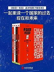 知日!知日!这次彻底了解日本(套装共4册)(一堂给中国年轻人入门日本的人文通识课!知日团队直击日本取材,一起重读一个国家的过去,现在和未来!)