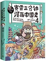 赛雷三分钟漫画中国史.4