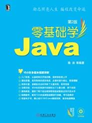 零基础学Java第2版 (零基础学编程)