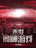 末世魔神游戏第1卷
