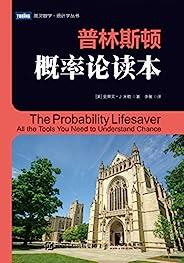 普林斯頓概率論讀本(《普林斯頓微積分讀本》姊妹篇!附課程視頻和講義!)(圖靈圖書)