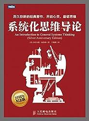 系统化思维导论(图灵图书)