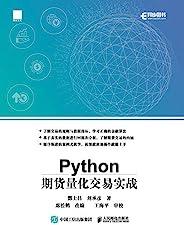 Python期货量化交易实战(异步图书)