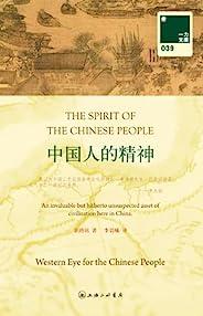中国人的精神 The Spirit of the Chinese People(清末怪杰、一代狂儒辜鸿铭的英文代表作,曾轰动西方,全面阐述、宣扬中国传统文化价值) (一力文库)