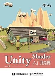 Unity Shader入门精要(异步图书)