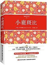 语文新课标必读丛书:小鹿斑比(全译本)