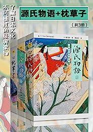 了解日本文化不可错过的经典读物(套装,共3册)