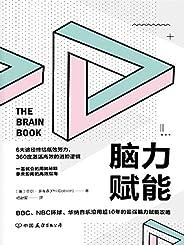 脑力赋能:一看就会的用脑秘籍,拿来即用的高效指南【6大途径终结低效努力,360度激活高效的进阶逻辑。BBC、NBC环球、华纳音乐沿用超10年的脑力赋能攻略!】 (改变思维格局的三本书 3)