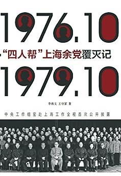"""""""""""四人帮""""上海余党覆灭记"""",作者:[李海文、王守家]"""