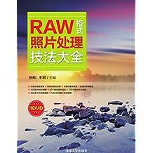 RAW格式照片处理技法大全