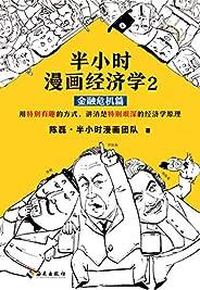 半小时漫画经济学2:金融危机篇(读客熊猫君出品。漫画科普开创者二混子新作!全网粉丝700万!用特别有趣的方式,讲清楚特别艰深的经济学原理。) (半小时漫画大套装 12)