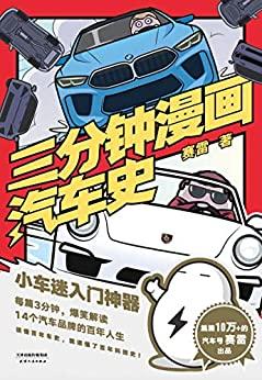 """""""三分钟漫画汽车史(汽车号""""赛雷""""出品,每篇3分钟,爆笑解读14个汽车品牌的百年人生!)"""",作者:[赛雷]"""