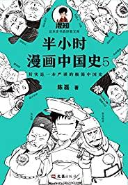 半小时漫画中国史5(中国史大结局!笑着笑着,大清就亡了!漫画科普开创者混子哥陈磊新作!其实是一本严谨的极简中国史!) (半小时漫画大套装)