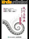 流行与经典:电子琴简谱+五线谱精选曲集(大字大音符版)