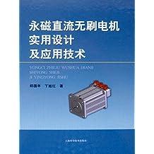 永磁直流无刷电机实用设计及应用技术