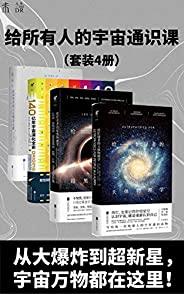 星光岁月:给所有人的宇宙通识课(从大爆炸到超新星,宇宙的神秘与悠长、理性与感性,都在这里!)(套装4册) (未读·探索家)