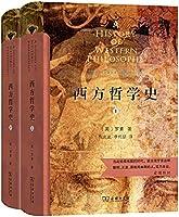 西方哲学史(套装共2册)诺贝尔文学奖得主罗素重要代表作之一 20世纪伟大的思想家引领你进入西方哲学殿堂 一部超越派别和意见冲突、最适宜于教学的书 时尚经典 值得收藏!!!