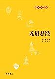 无量寿经——佛教十三经 (中华书局)