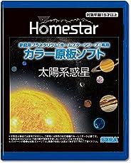 """HOMESTAR *原板软件 """"太"""