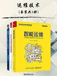 運維技術(套裝共3冊)