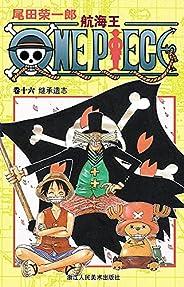 航海王/One Piece/海贼王(卷16:继承遗志) (一场追逐自由与梦想的伟大航程,一部诠释友情与信念的热血史诗!全球发行量超过4亿7014万本,吉尼斯世界记录保持者!)