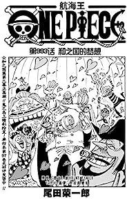 航海王/One Piece/海賊王(第993話:和之國的夢想)