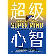 超級心智(《原則》作者瑞?達利歐重磅推薦,輕松改造大腦,發展超級心智,步入始終表現出色的高階人生)