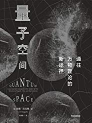量子空间(通往万物理论的新途径。跟随两位物理学家的探索步伐,体会科学探索的乐趣与美丽)