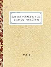 汉译世界学术名著丛书:论《创世记》•寓意的解释
