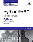 Python参考手册(第4版修订版)(异步图书)