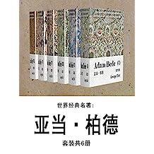 世界经典名著:亚当·柏德(套装共6册) (English Edition)